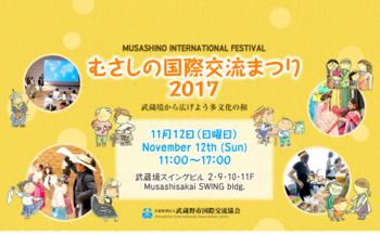 20171112musashino.png