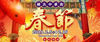 20180205shunsetsu.jpg