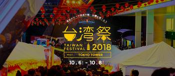 20181006taiwan.png