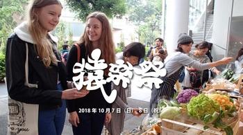 20181007sarugaku.jpg