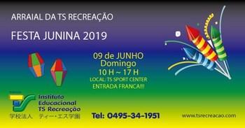 20190609Junina.jpg