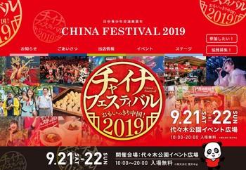 20190921china.jpg