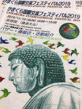 20191110kamakura.jpg